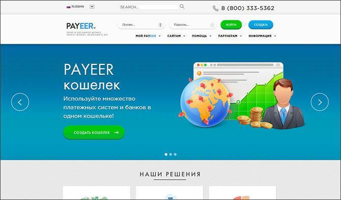 Платежная система Payeer: обзор и инструкция по регистрации