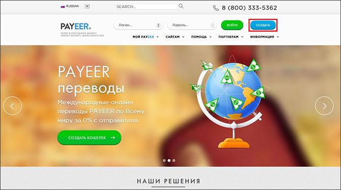 payeer_registration1