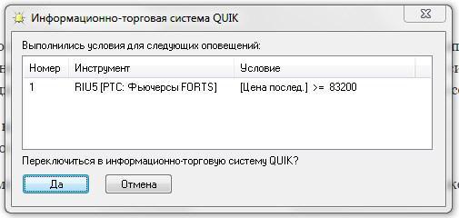 quik_alert6