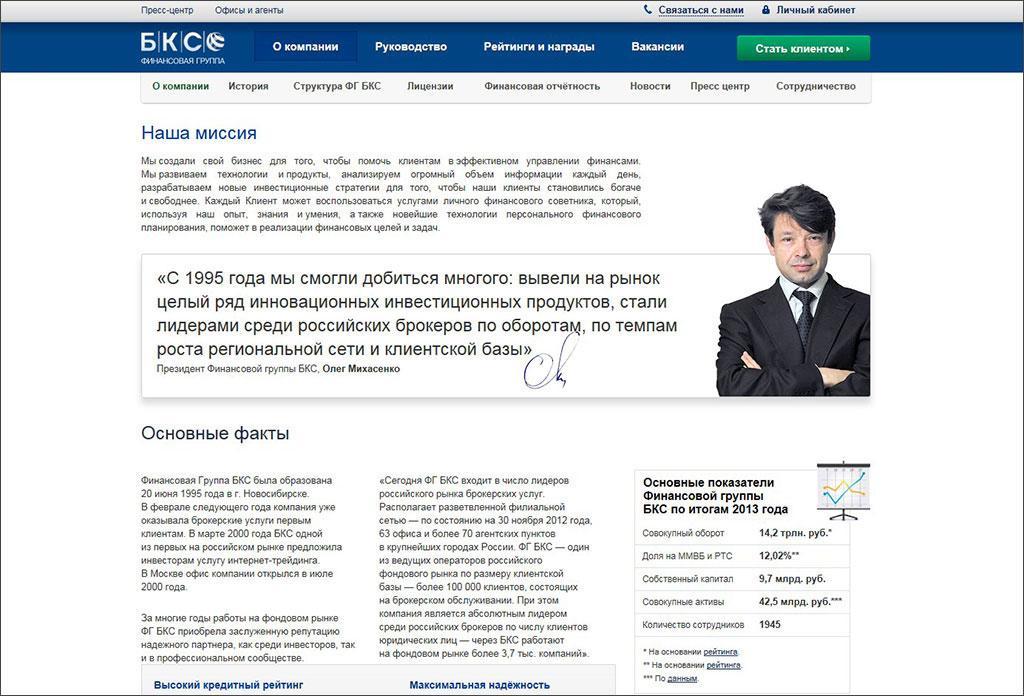 BCS_company