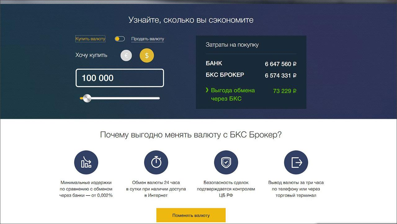 BCS_exchange
