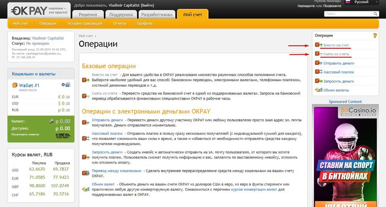 Vvo_vivod_okpay