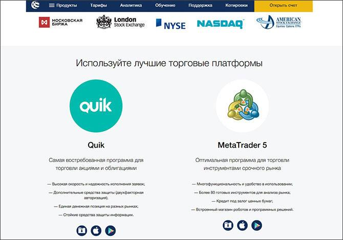 bcs_trading