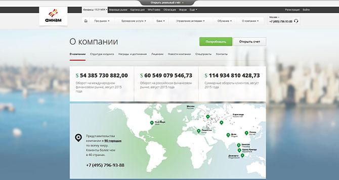 finam_company