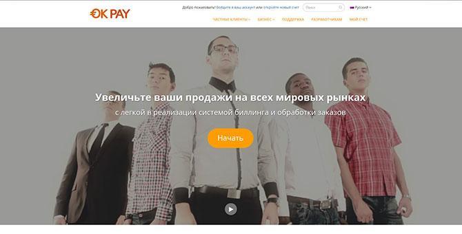 Обзор платежной системы OKPAY: отзывы и личное мнение
