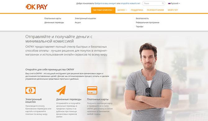 okpay_personal