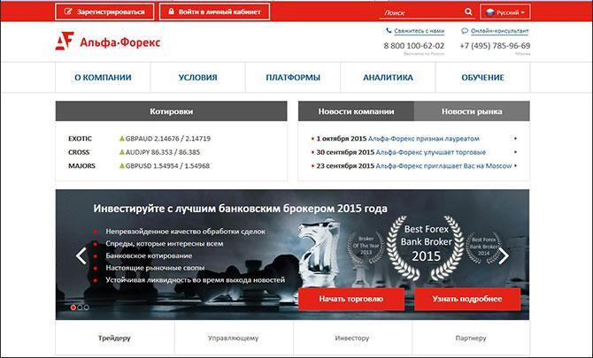 Детальный обзор брокера Alfa Forex: надежность, отзывы о компании и ПАММ счетах