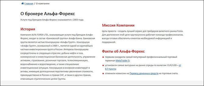 AlfaForex_o_kompanii