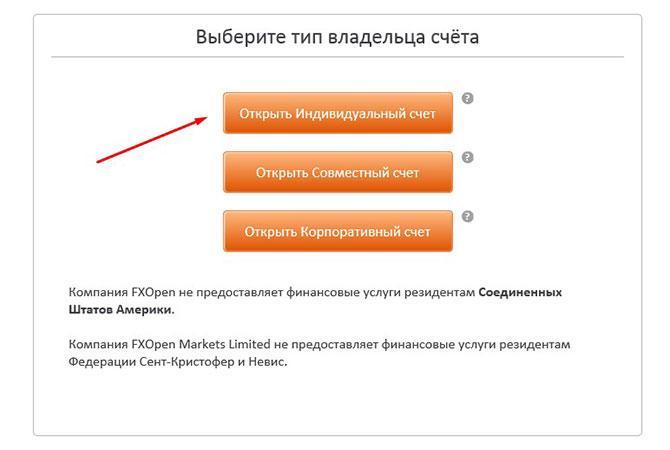 FXopen_open_account_2