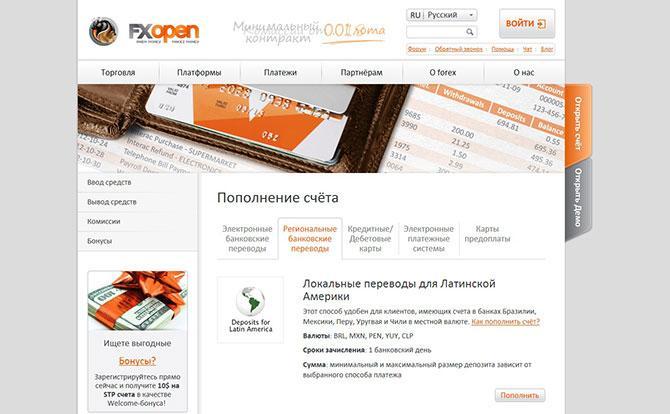 FXopen_payments