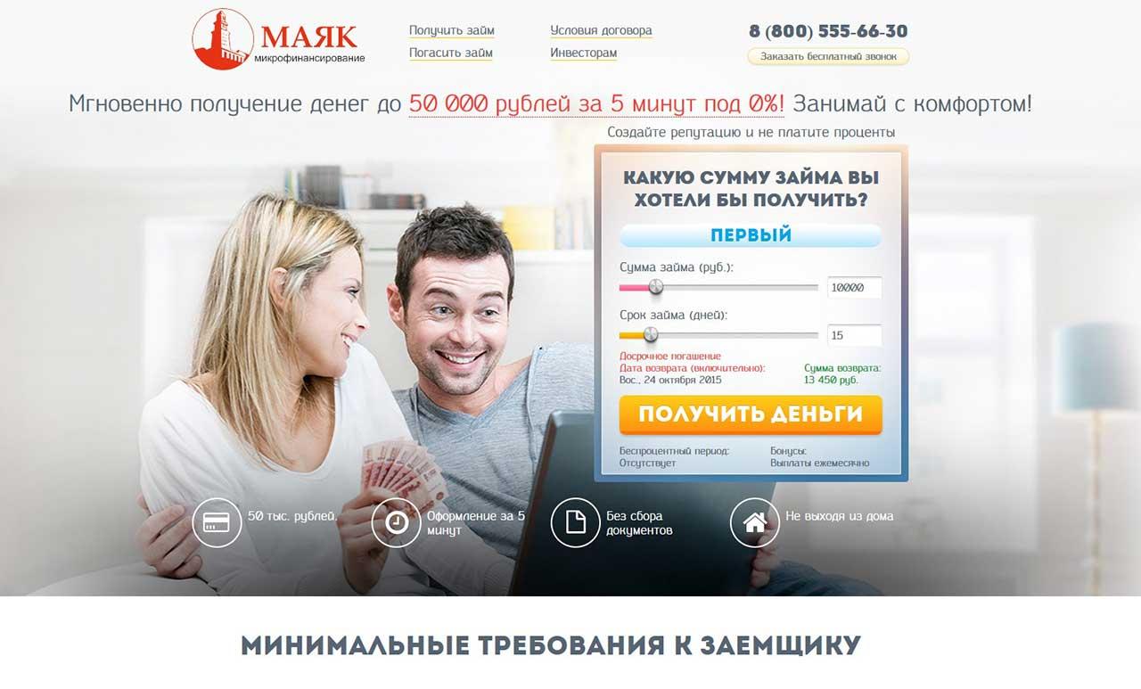 MFO_mayak