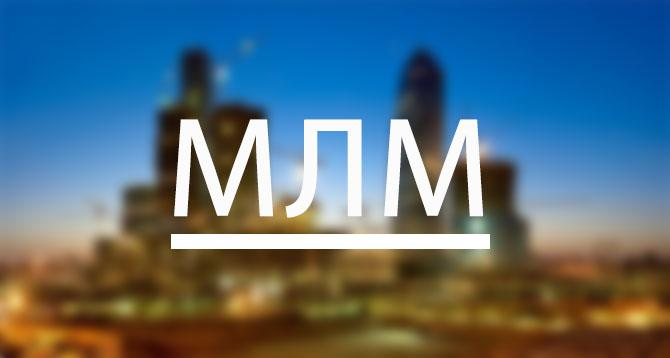 Что такое МЛМ проекты и как их отличить от финансовой пирамиды?