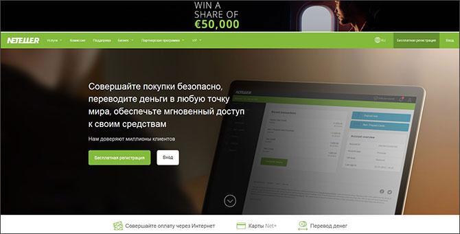 Платежная система NETELLER: ввод/вывод денег и верификация аккаунта