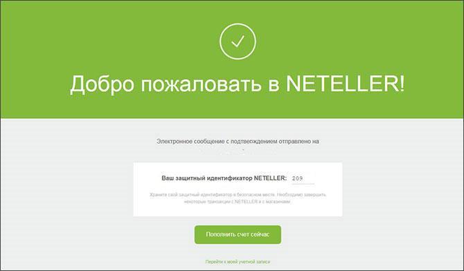 Neteller_step3