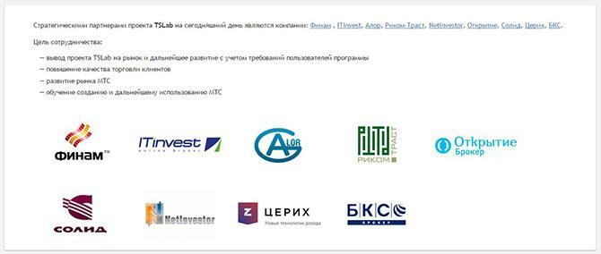 TSlab_partners