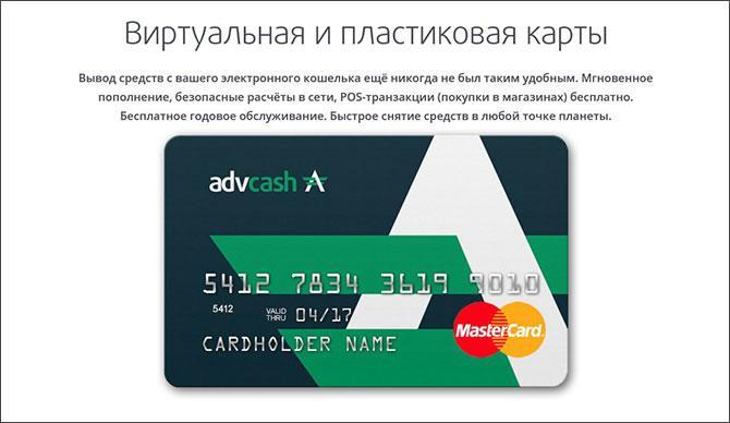 Как пройти верификацию, чтобы получить пластиковую карту AdvCash?