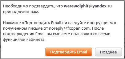fxopen_verif