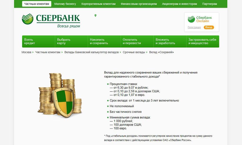 sberbank_sohranyai