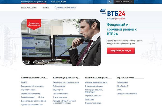Краткий обзор и отзывы клиентов о брокере ВТБ 24