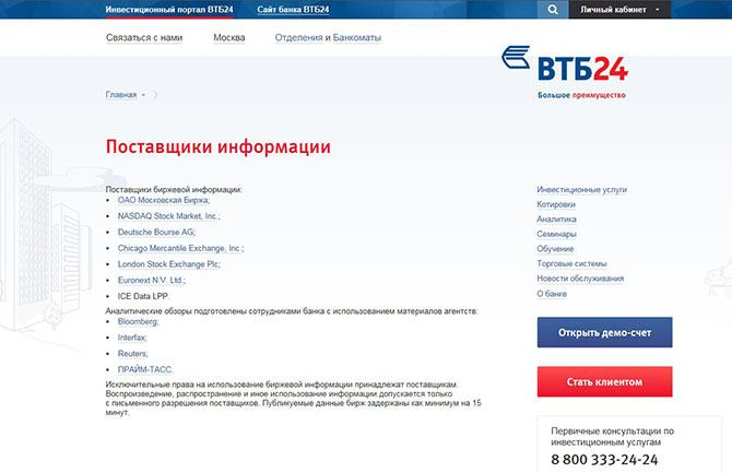 vtb_exchange