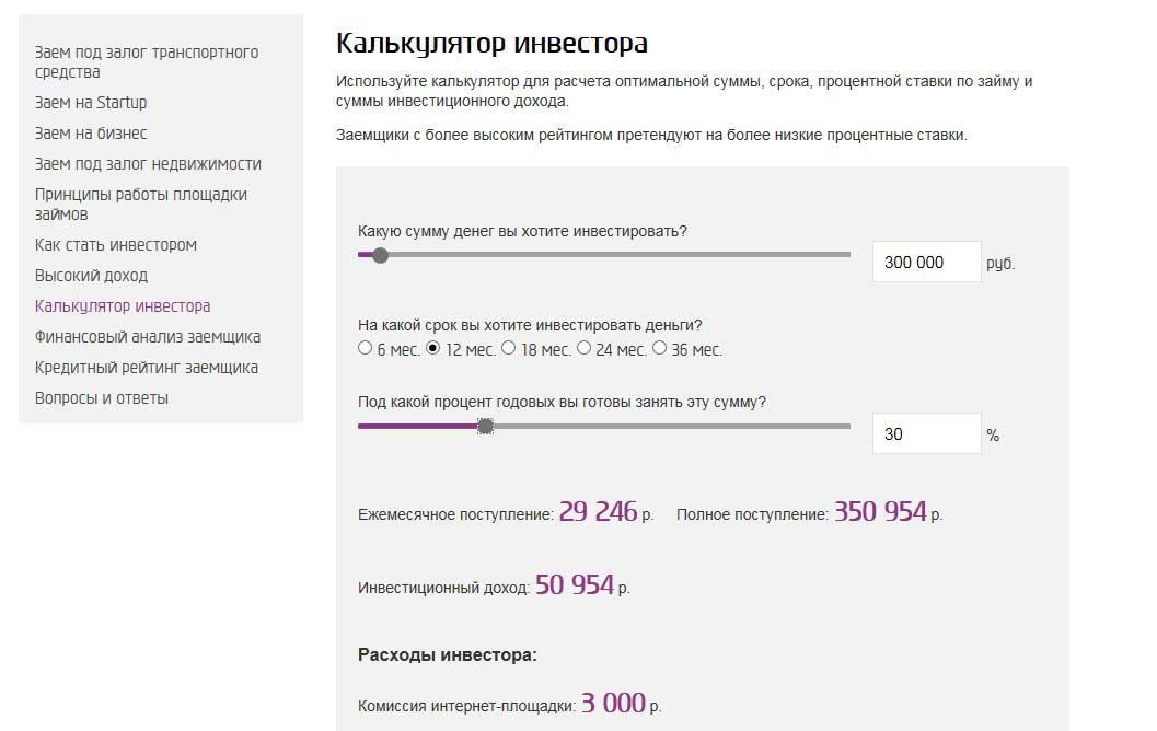 Gorod_deneg_calc