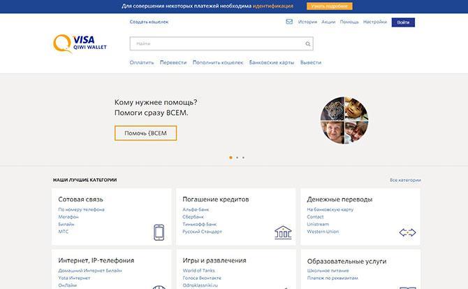 Платежная система Киви: отзывы пользователей и инструкция по регистрации кошелька