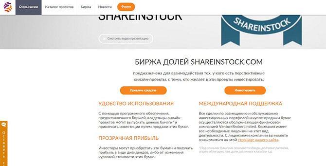 Shareinstock_o_kompanii