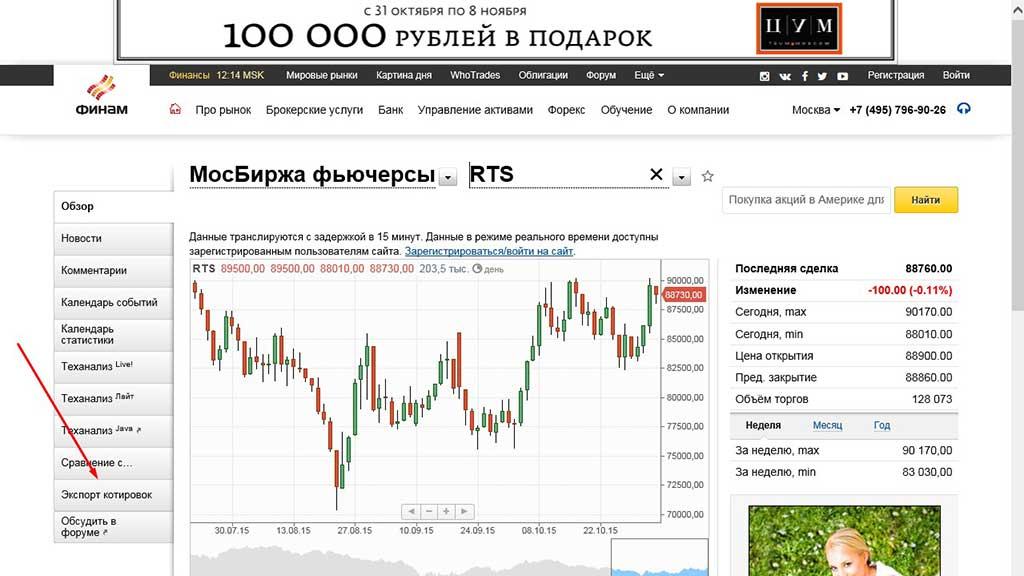 history_export