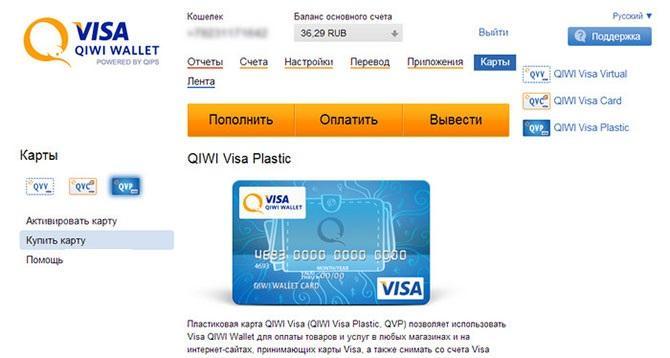 qiwi_card