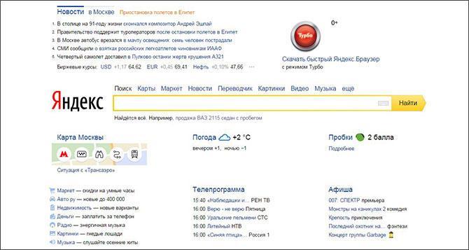Как купить акции Яндекса частному лицу: лучший способ