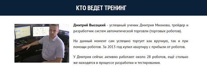 Dmitry_Visotskiy
