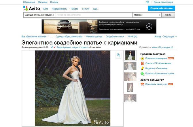 avito_dress