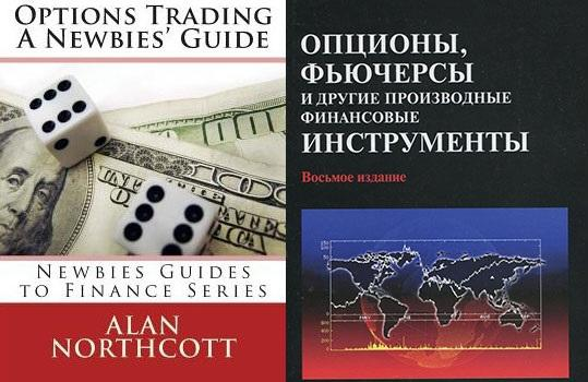 books_for_trading