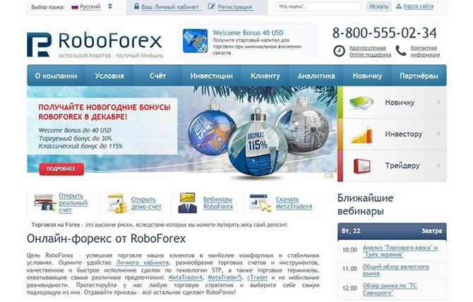 Обзор брокера Робофорекс и сервиса copyFX: личное мнение и отзывы