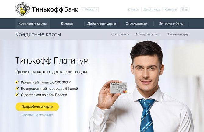 tinkoff_creditka
