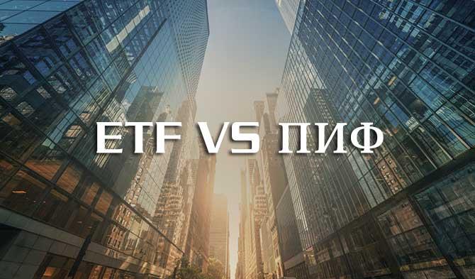 Сравниваем ETF и ПИФ: что лучше?