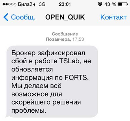 sms_from_broker