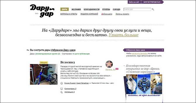Где можно продать вещи в интернете быстро и дорого?: http://capitalgains.ru/stati/gde-mozhno-prodat-veshhi-v-internete.html