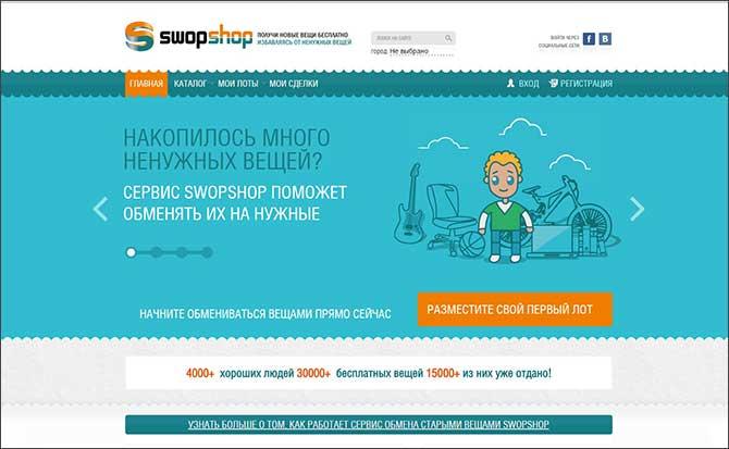swopshop_com