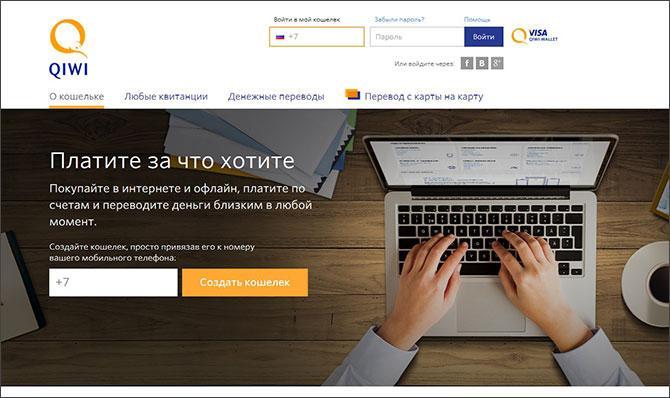 Где и как оформить онлайн займы на киви кошелек?