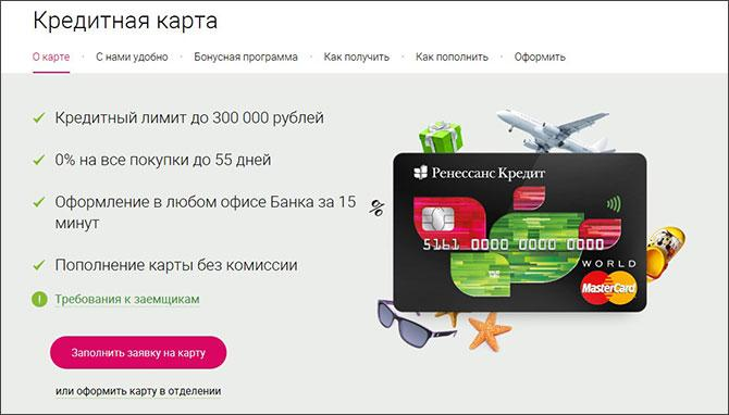 renessans_card