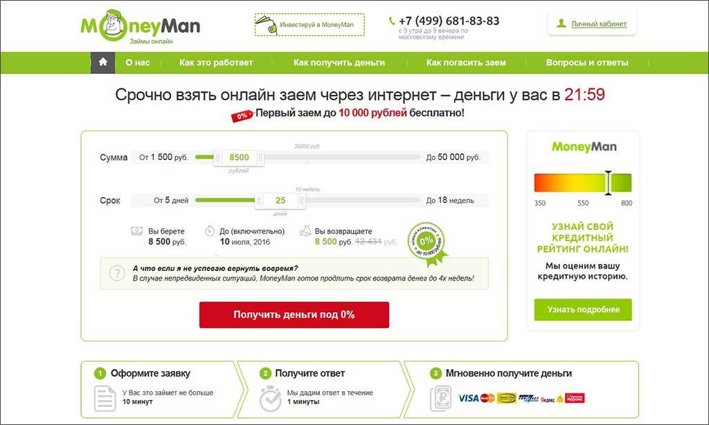 MoneyMan_mainpage