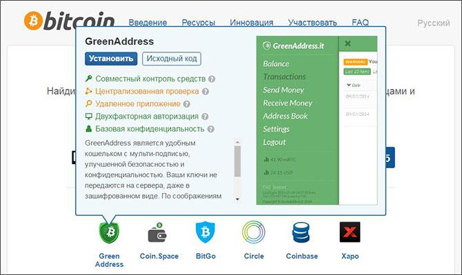 bitcoin_wallet_GreenAd