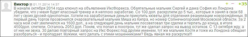 xforex_otzyv1