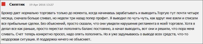 xforex_otzyv2