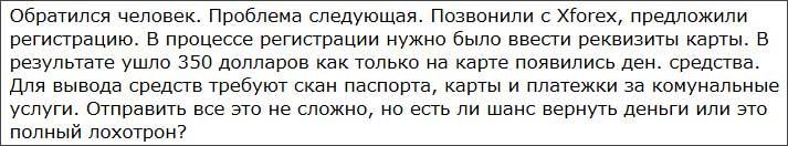 xforex_otzyv3