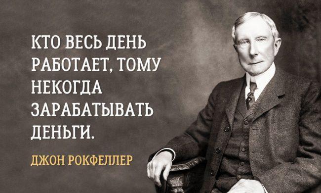 Джон Рокфеллер: лучшие цитаты и мудрость самого богатого человека 20 века