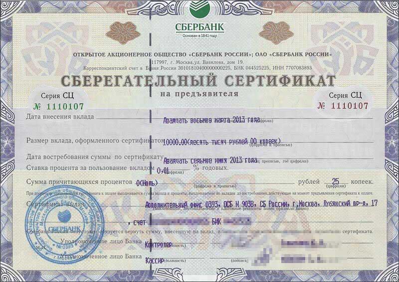 sber-sertifikat