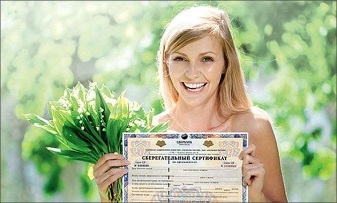 sberbank_sertificate