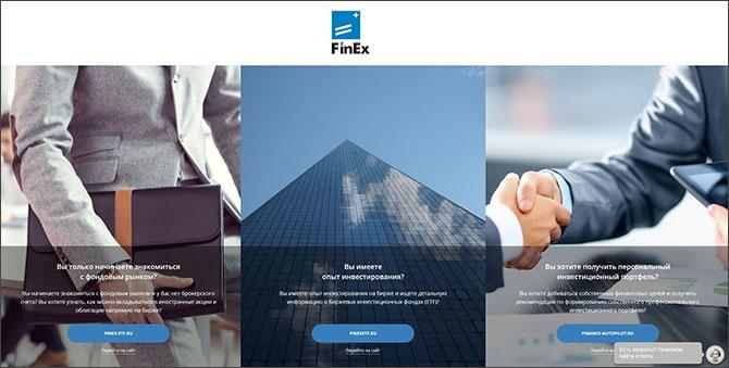 FinEx ETF: отзывы и краткий обзор лучшего инвестиционного инструмента в России